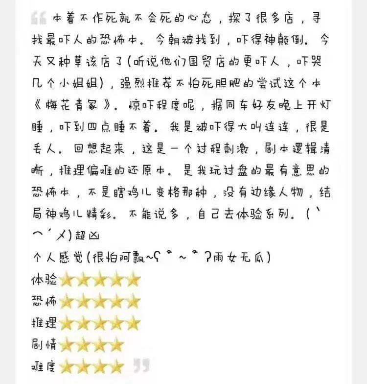 6人本《梅花青冢》剧本线索复盘真相剧透结局真凶手是谁?%-site_name