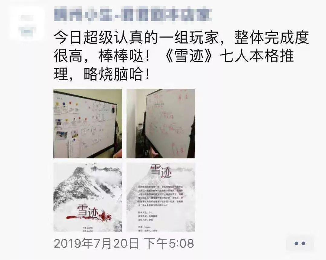 7人本《雪迹》剧本杀线索复盘真相剧透结局真凶手是谁?%-site_name