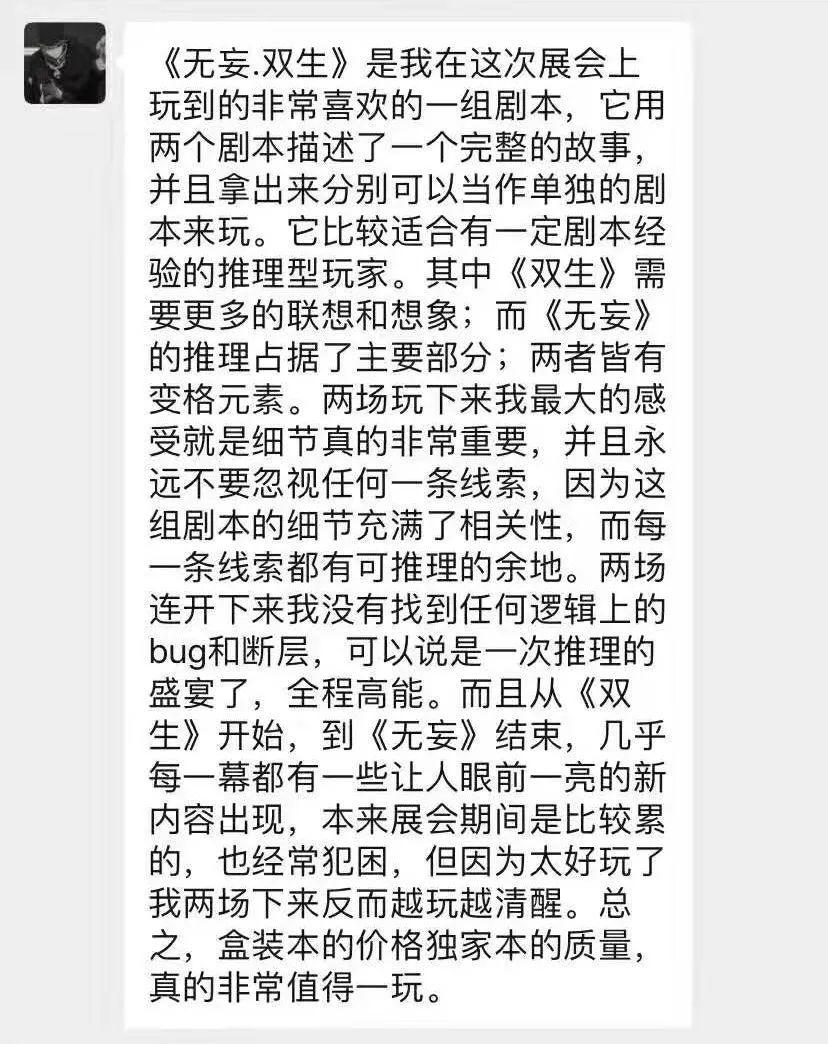6人本《双生》剧本杀线索复盘真相剧透结局真凶手是谁?%-site_name