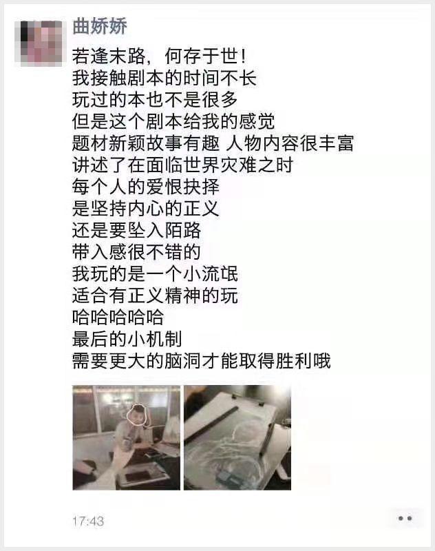 6人本《末路超市》剧本杀线索复盘真相剧透结局真凶手是谁?%-site_name