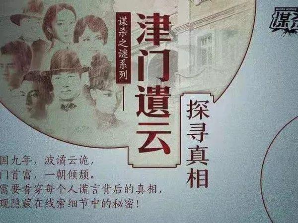 7人本剧本杀《津门遗云》剧情介绍复盘剧透结局凶手是谁?%-site_name