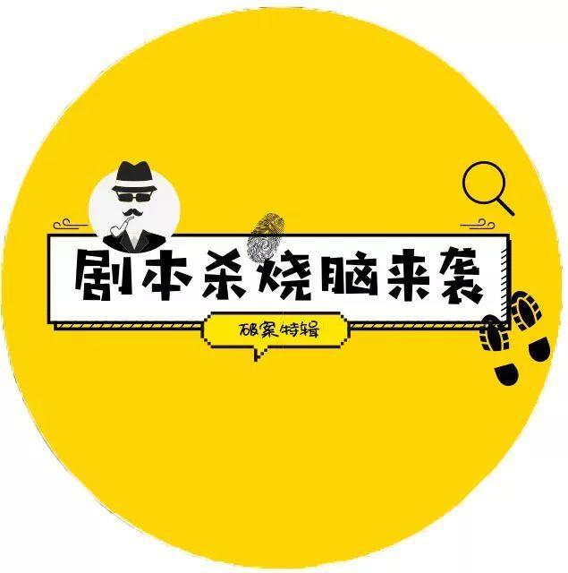 剧本杀戏精凶手必备攻略%-site_name