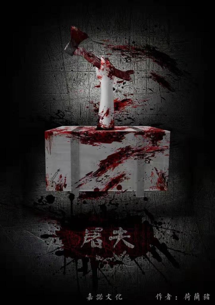 7人本《屠夫》线索复盘真相剧透结局真凶手是谁?插图