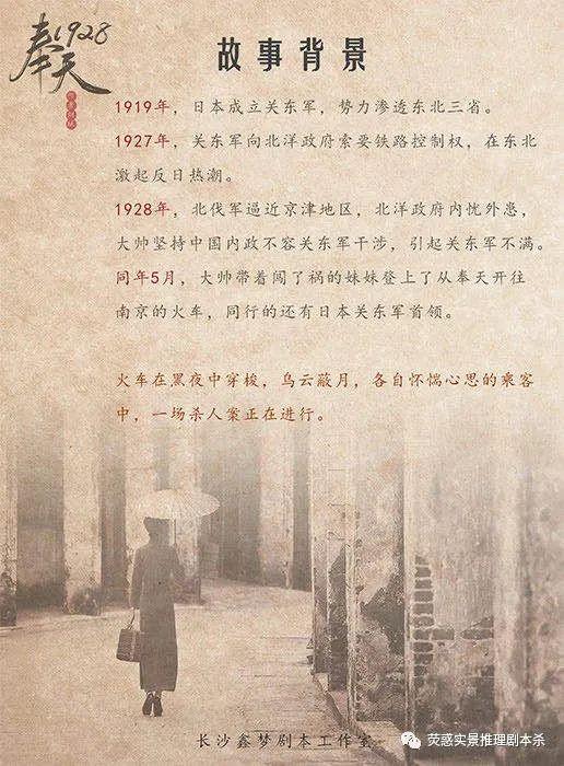 《奉天1928》剧本杀复盘解析线索真相剧透结局真凶手是谁?%-site_name