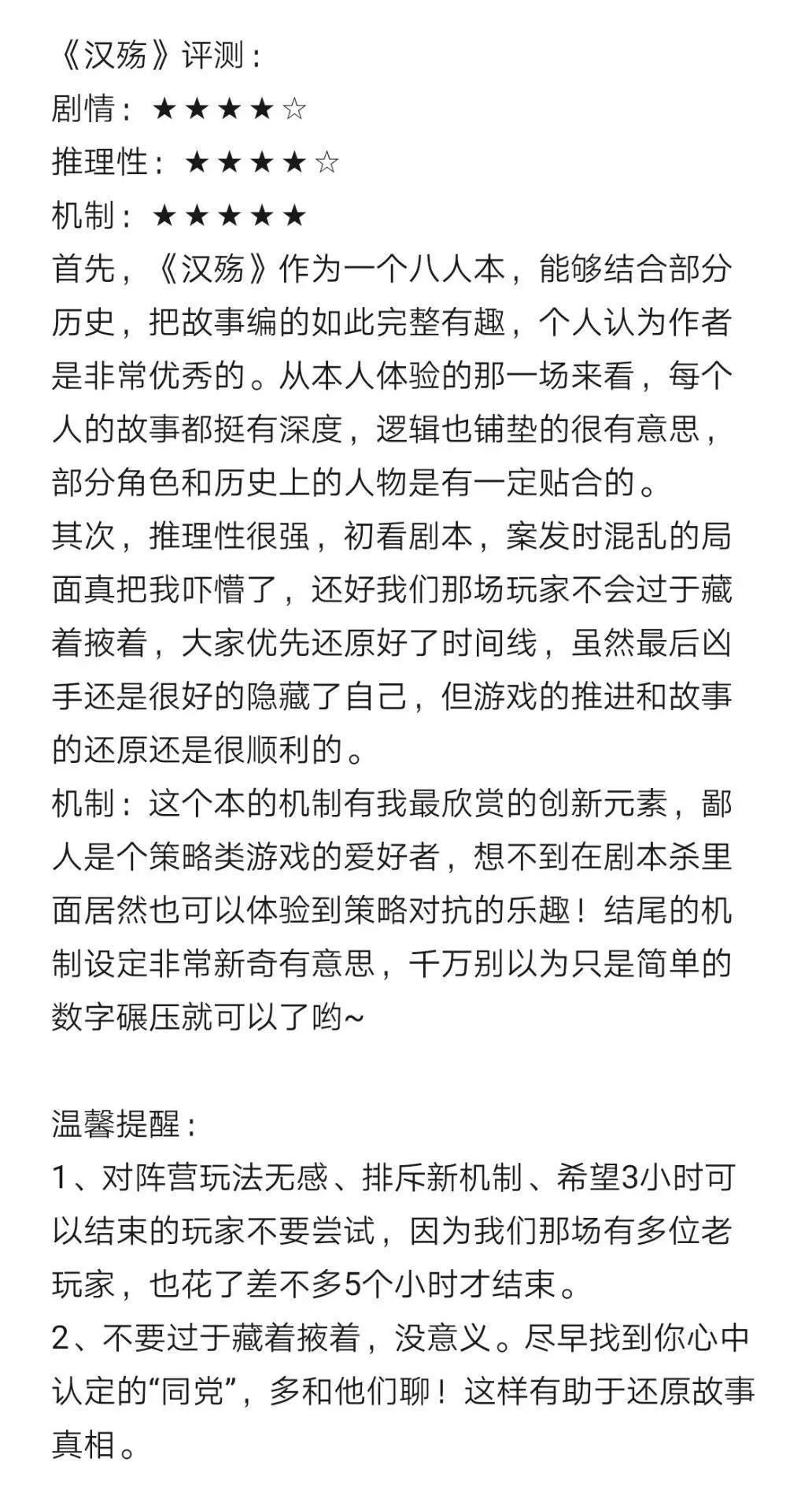 8人本剧本杀《汉殇》线索复盘真相剧透结局真凶手是谁?%-site_name