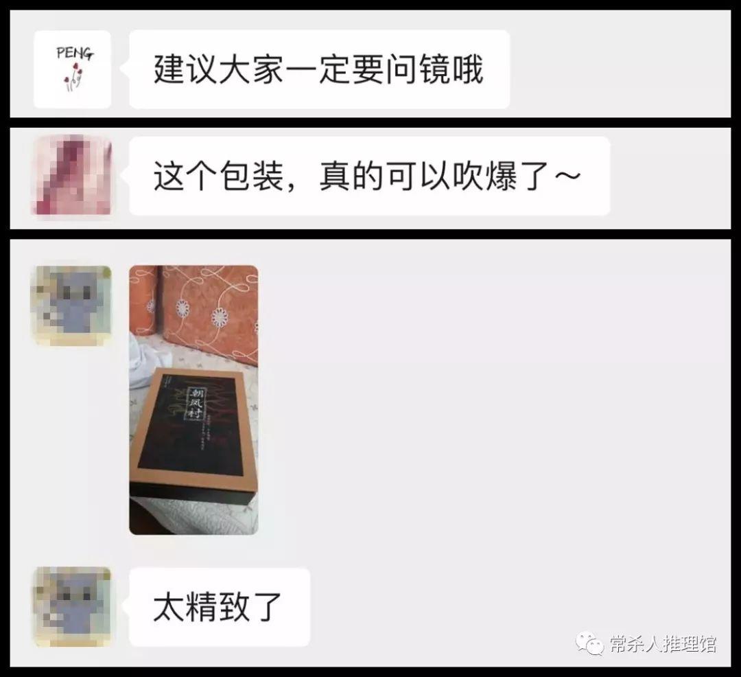 6人本剧本杀《朝凤村》线索复盘真相剧透结局真凶手是谁?%-site_name