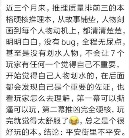 7人本剧本杀《平安街》线索复盘真相剧透结局真凶手是谁?%-site_name