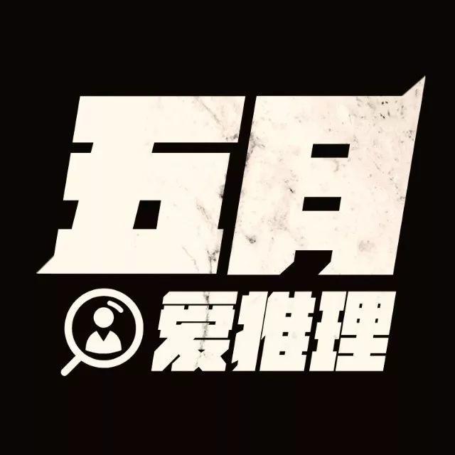 6人本剧本杀《生吞》线索复盘真相剧透结局真凶手是谁?%-site_name