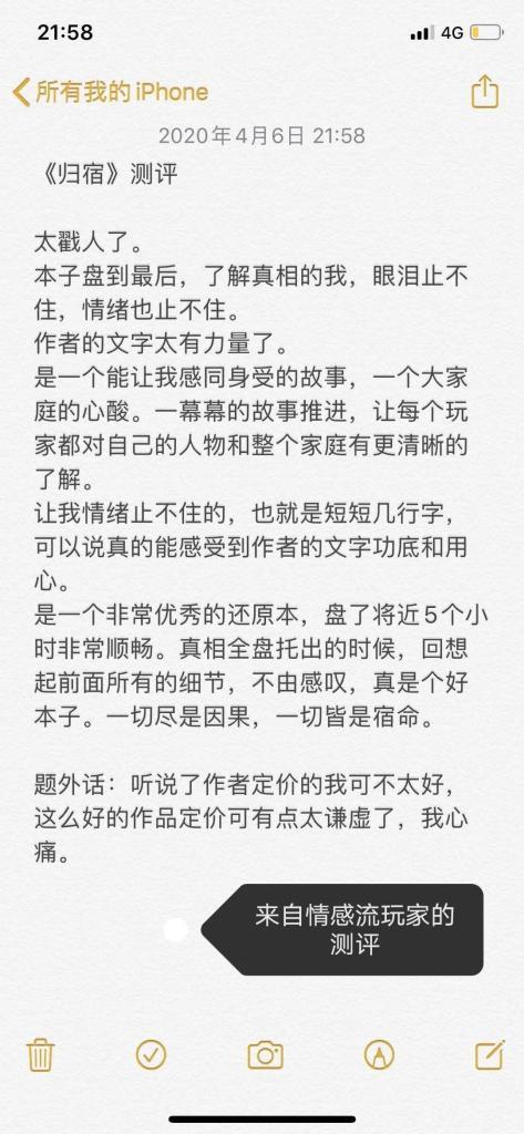 5人本剧本杀《归宿》剧情简介介绍复盘剧透凶手是谁?插图5