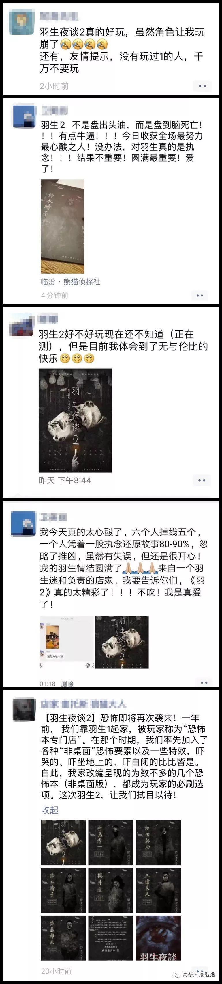 6人本《羽生夜谈2》剧本杀线索复盘真相剧透结局真凶手是谁?%-site_name
