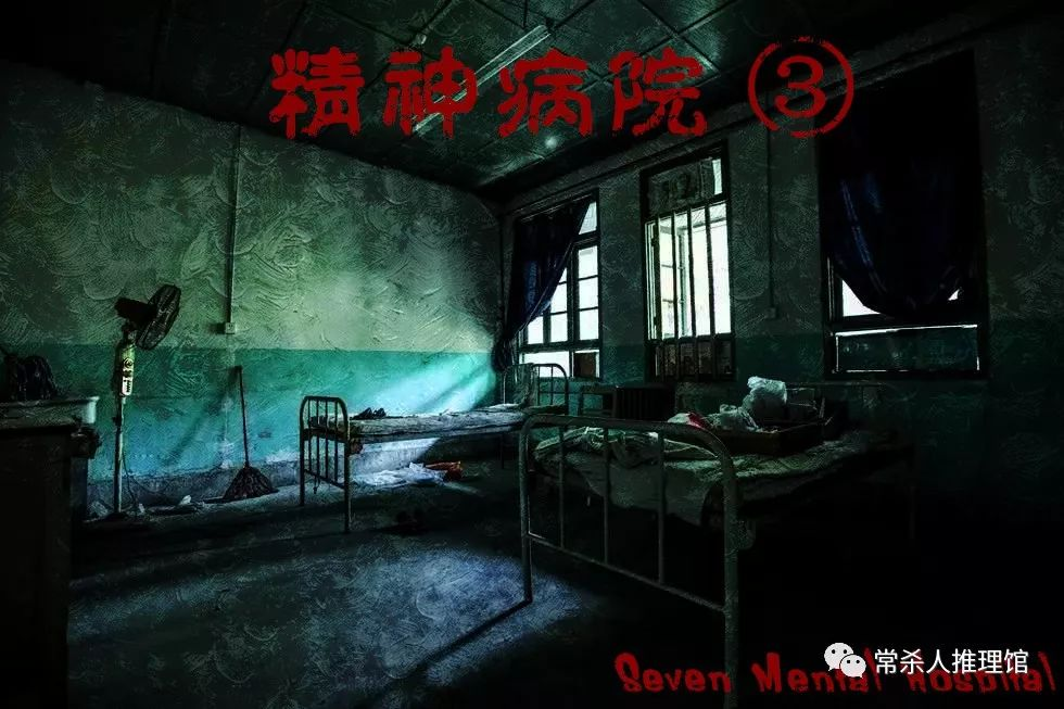6人本《Seven精神病院3》剧本杀线索复盘真相剧透结局真凶手是谁?%-site_name