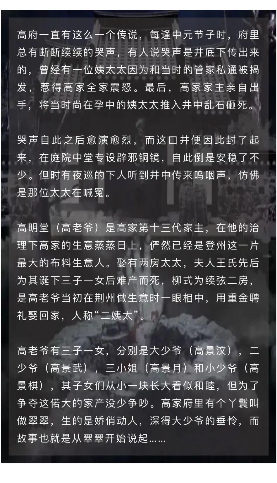 8人本《高家大院》剧本杀线索复盘真相剧透结局真凶手是谁?%-site_name