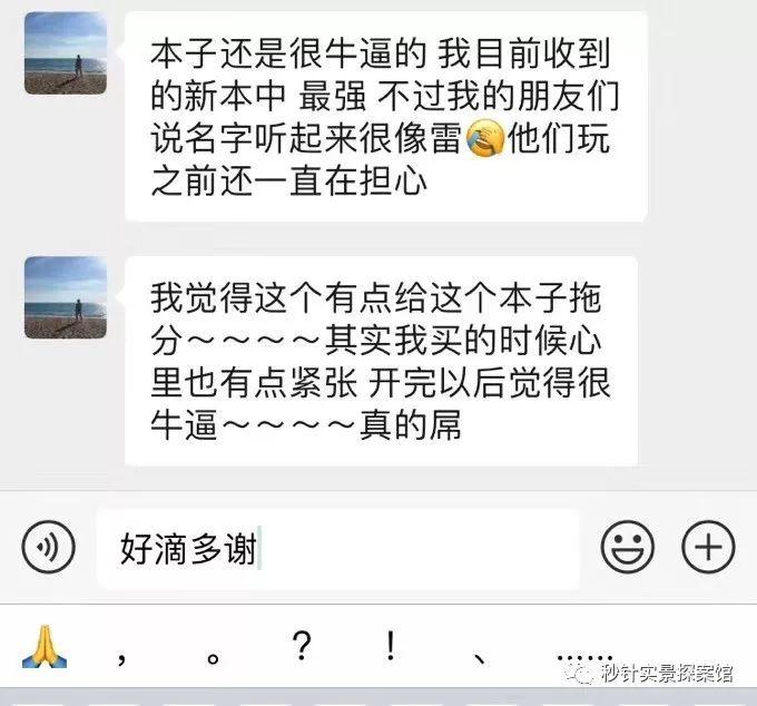 6人本《救救孩子》剧本杀线索复盘真相剧透结局真凶手是谁?%-site_name