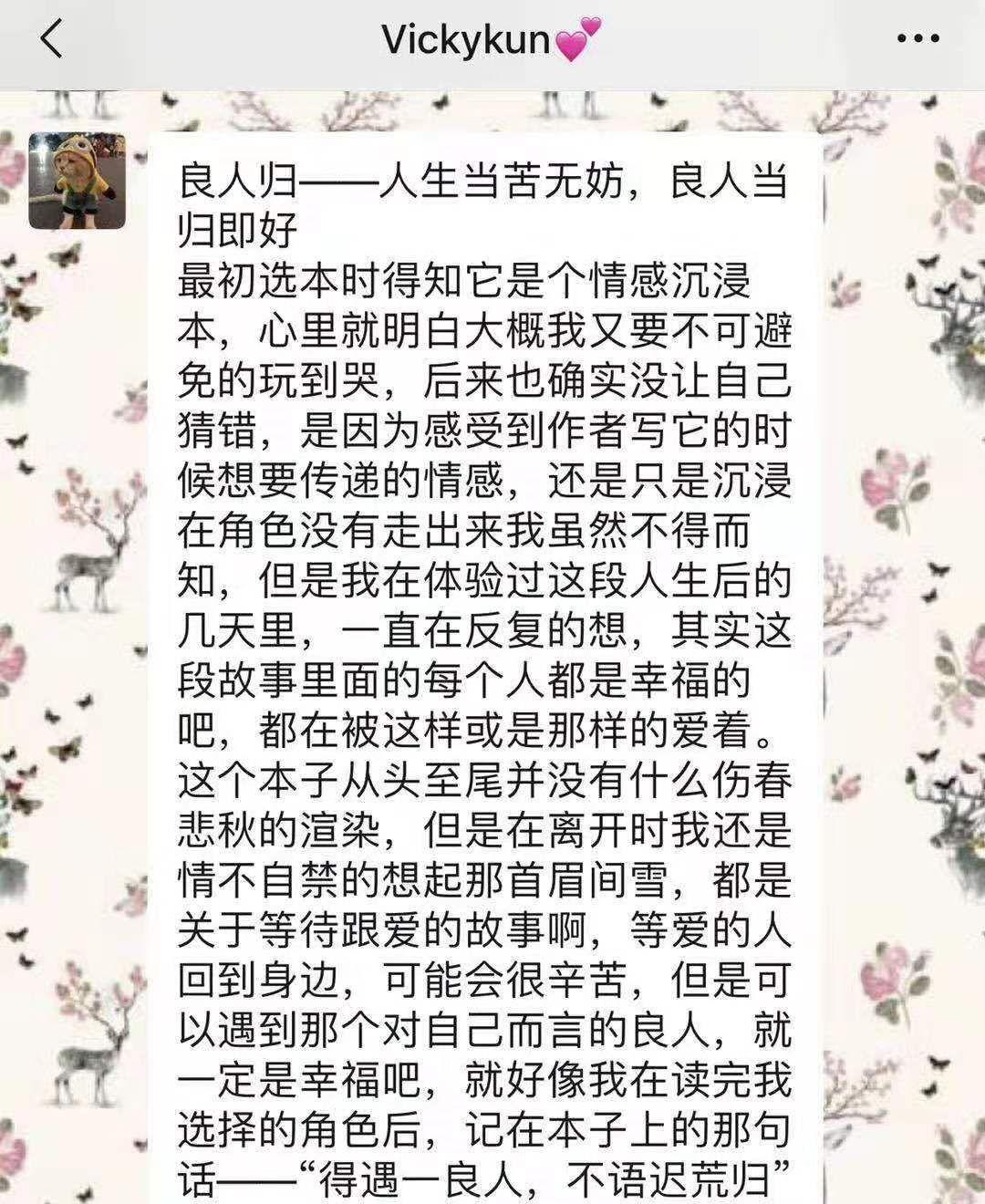 7人本《良人归》剧本杀线索复盘真相剧透结局真凶手是谁?-14
