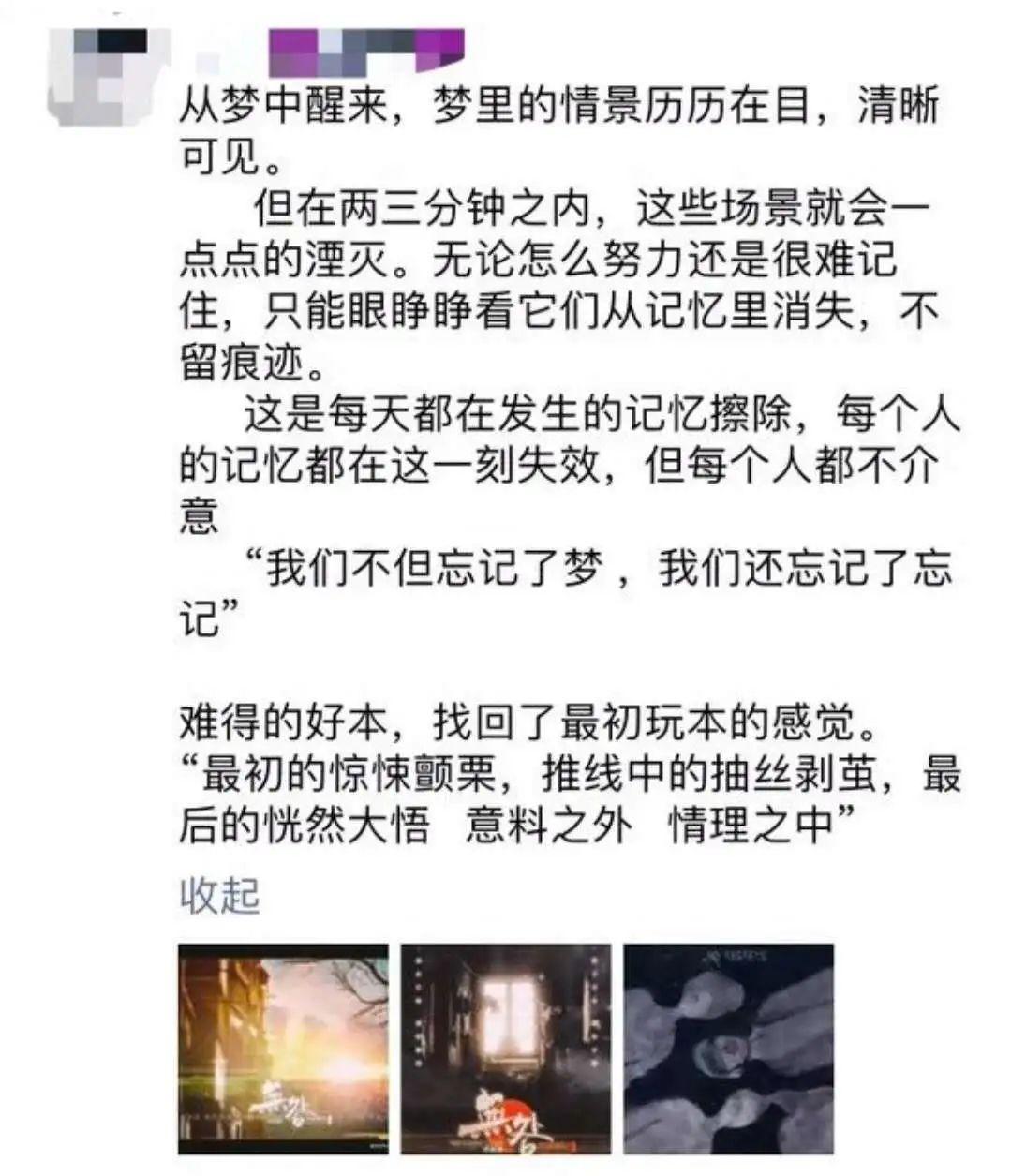6人本《无咎》剧本杀线索复盘真相剧透结局真凶手是谁?-14