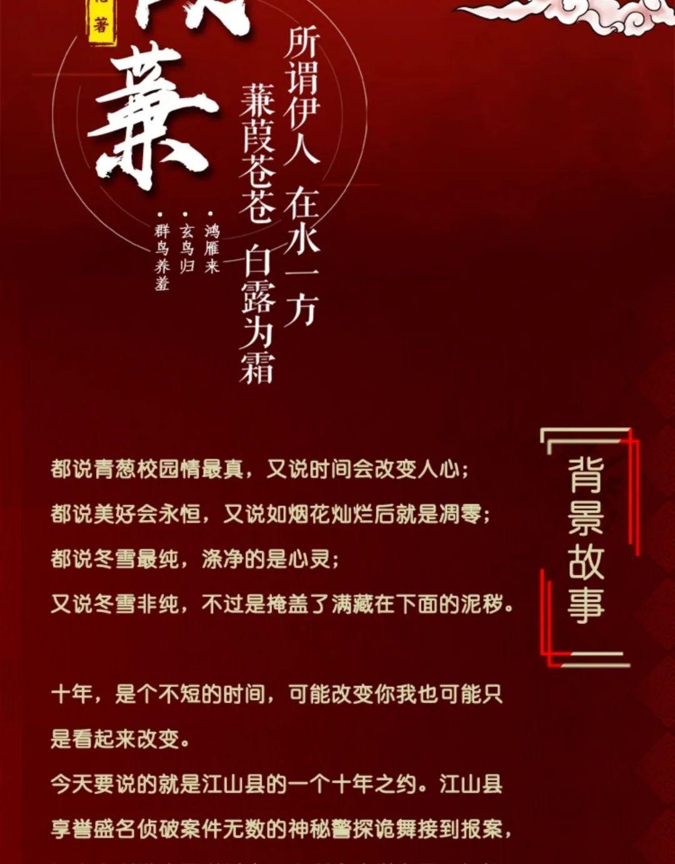 7人本《蒹葭》剧本杀线索复盘真相剧透结局真凶手是谁?%-site_name