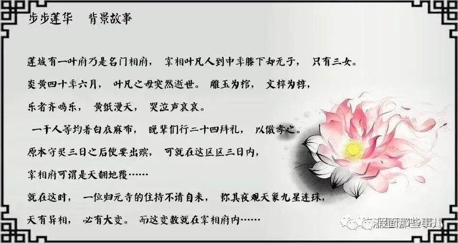 7人本《步步莲华》剧本杀线索复盘真相剧透结局真凶手是谁?%-site_name