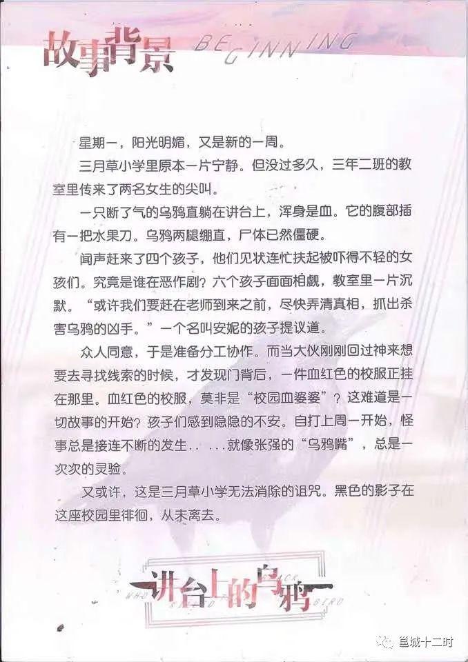 6人本《讲台上的乌鸦》剧本杀线索复盘真相剧透结局真凶手是谁?%-site_name