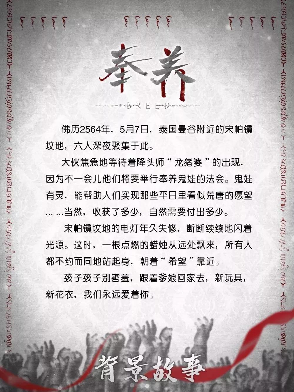 6人本《奉养》剧本杀线索复盘真相剧透结局真凶手是谁?%-site_name
