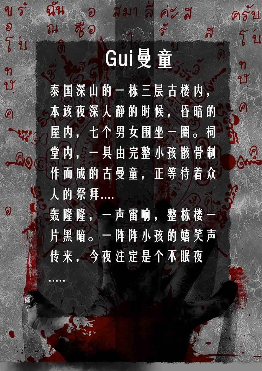 7人本《Gui曼童》剧本杀线索复盘真相剧透结局真凶手是谁?%-site_name