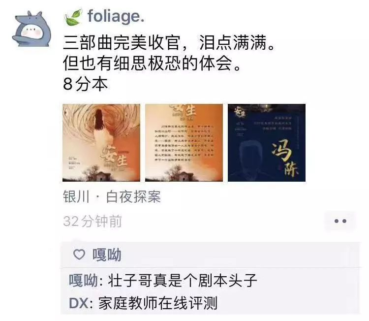 6人本《安生》剧本杀线索复盘真相剧透结局真凶手是谁?%-site_name