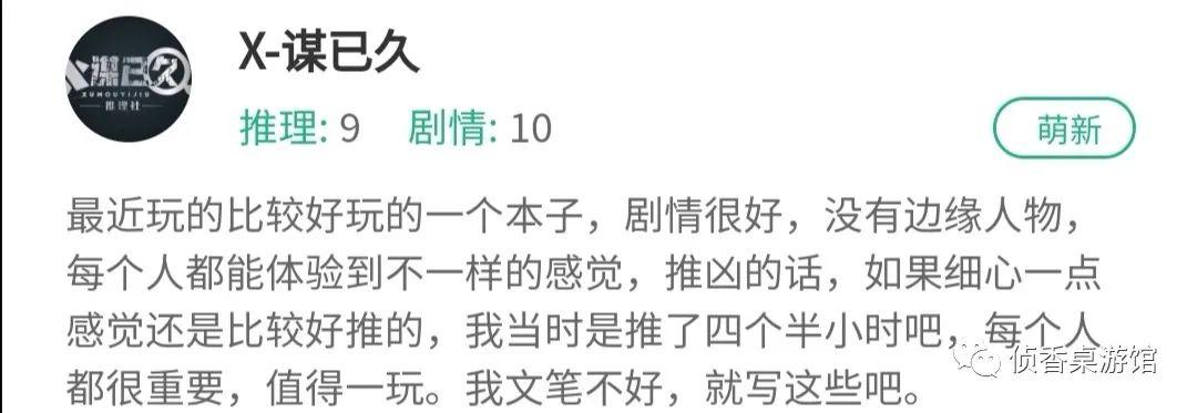 6人本《崩塌》剧本杀线索复盘真相剧透结局真凶手是谁?%-site_name