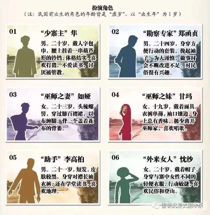 6人本《鄂西山灵》——豪门惊情系列-4