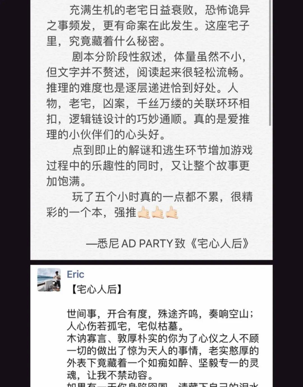 8人本《宅心人后》剧本杀线索复盘真相剧透结局真凶手是谁?%-site_name
