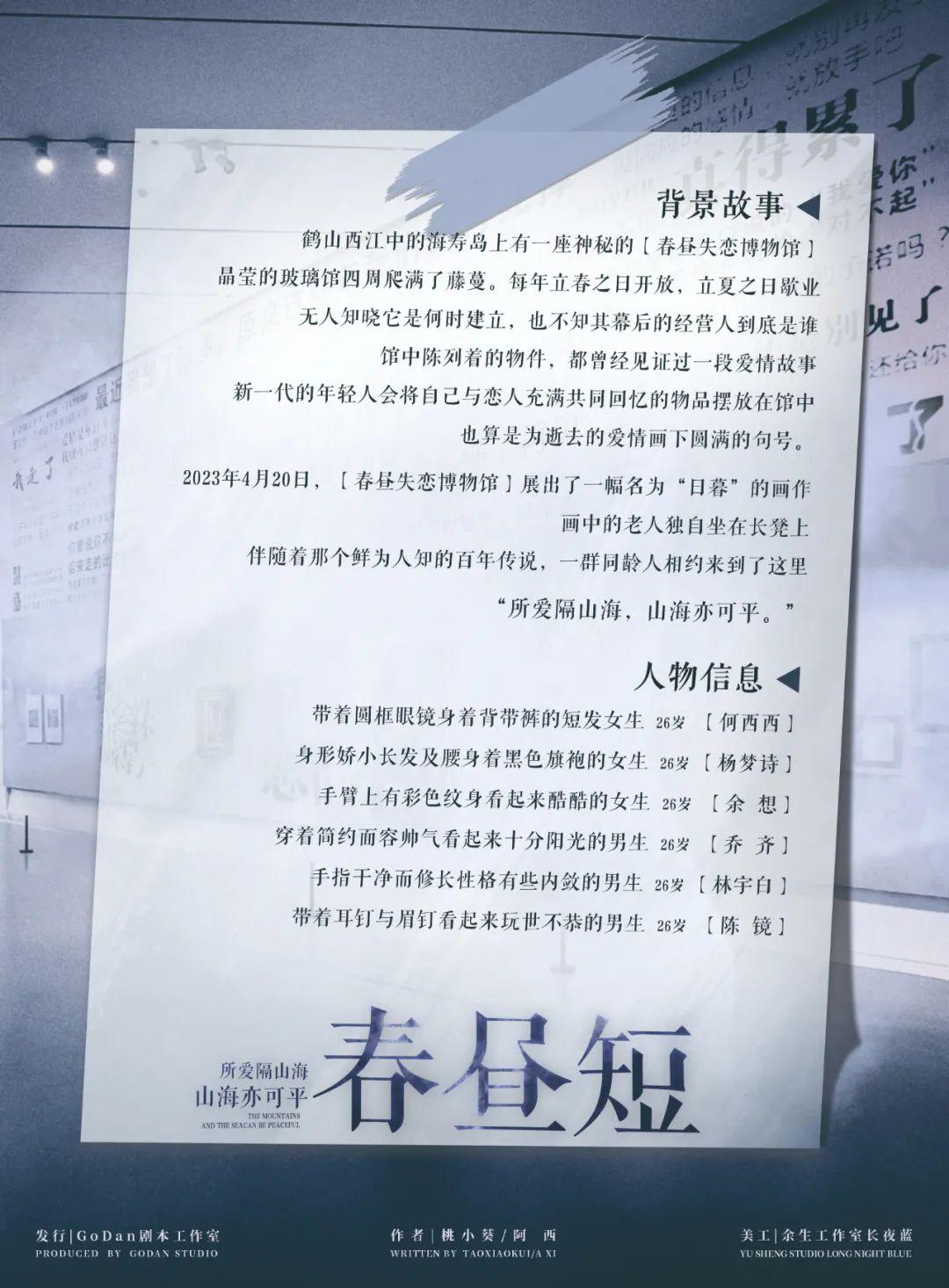 6人本《春昼短》剧本杀线索复盘真相剧透结局真凶手是谁?%-site_name