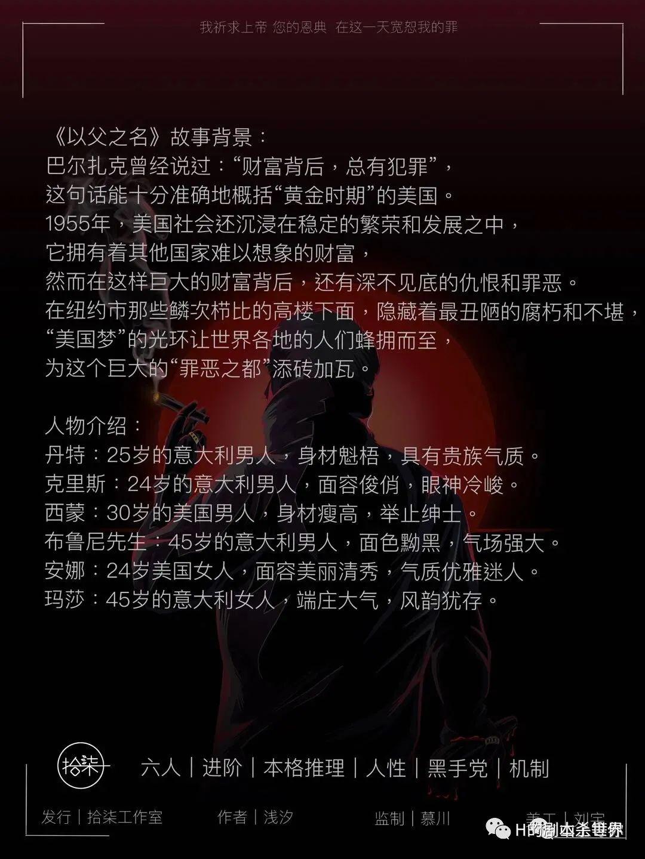 《以父之名》剧本杀剧透复盘真相结局真凶手是谁?%-site_name