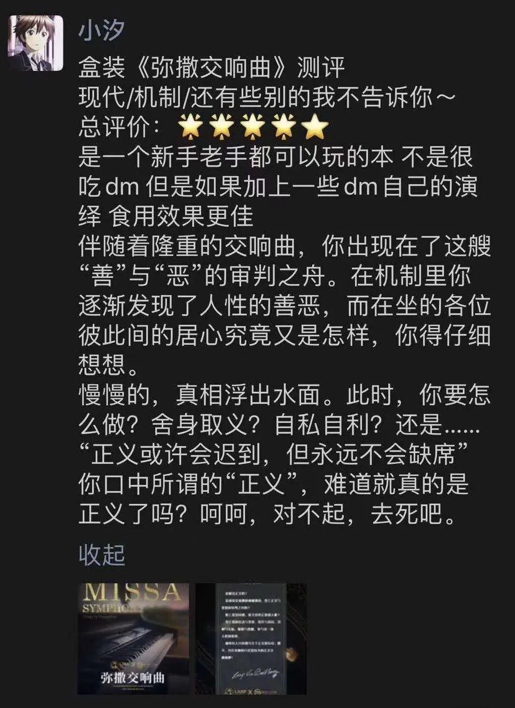 《弥撒交响曲》剧本凶手杀人动机线索推理真相复盘%-site_name