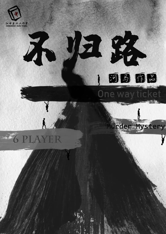 《不归路》剧本凶手杀人动机线索推理真相复盘%-site_name