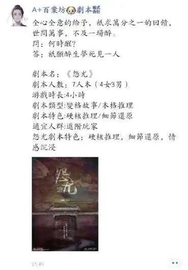 《怨尤》剧本凶手杀人动机线索推理真相复盘%-site_name