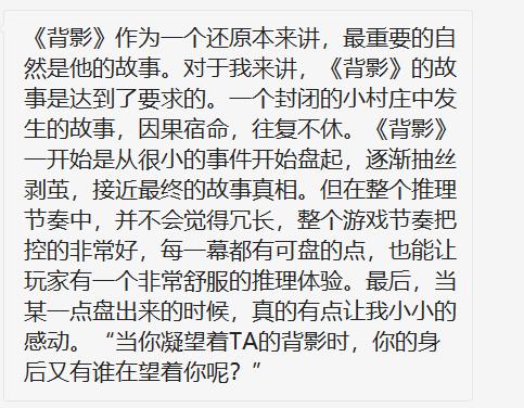 《背影》剧本凶手杀人动机线索推理真相复盘%-site_name