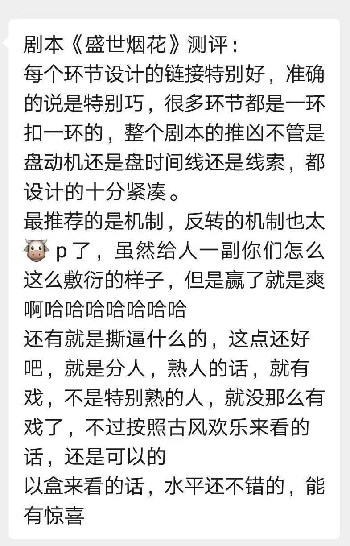 《盛世烟花》剧本凶手杀人动机线索推理真相复盘%-site_name