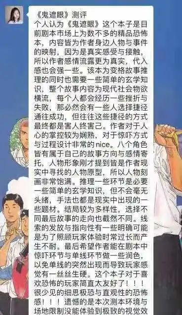 《鬼遮眼》剧本凶手杀人动机线索推理真相复盘%-site_name